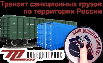 Транзитная перевозка санкционных грузов по территории России