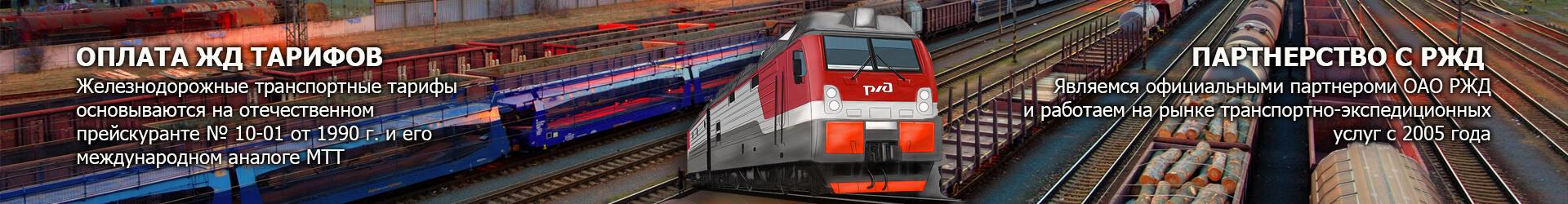 Оплата железнодорожного транспортного тарифа